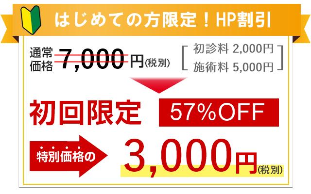 初回は3000円です。